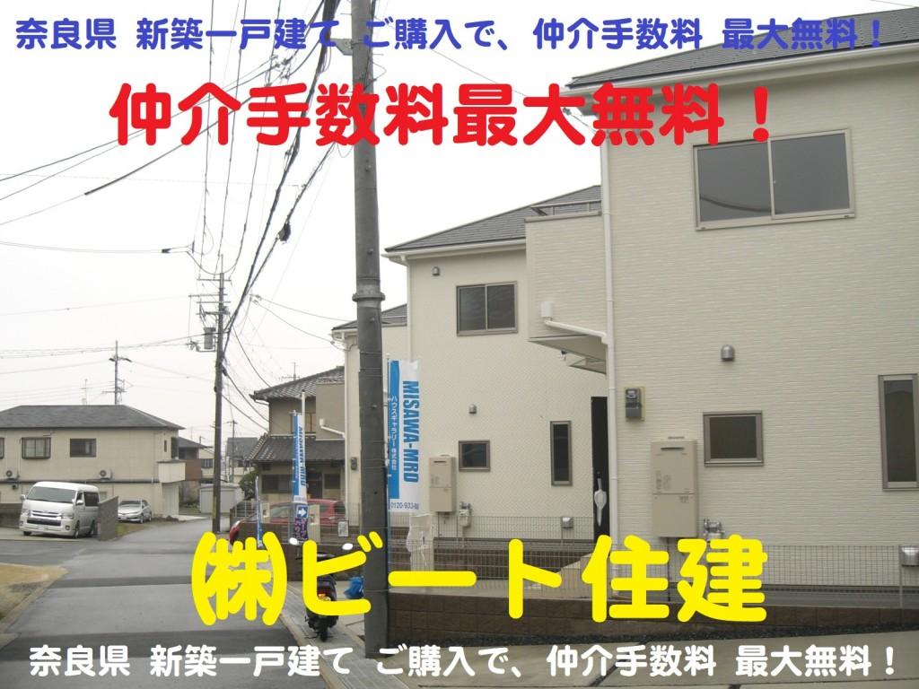 飯田グループ 新築 ご購入で、仲介手数料 最大無料で、ご購入して頂けます!  ビート住建 住宅ローン代行費用も無料です! (75)
