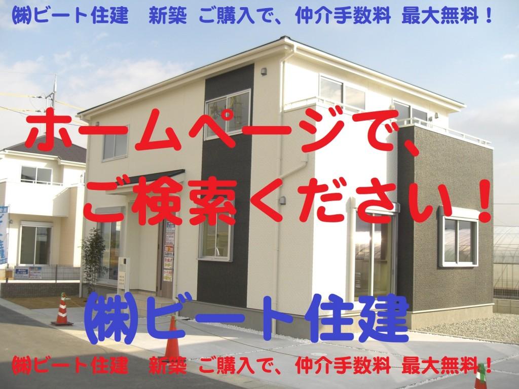 飯田グループ 新築 ご購入で、仲介手数料 最大無料で、ご購入して頂けます!  ビート住建 住宅ローン代行費用も無料です! (2)