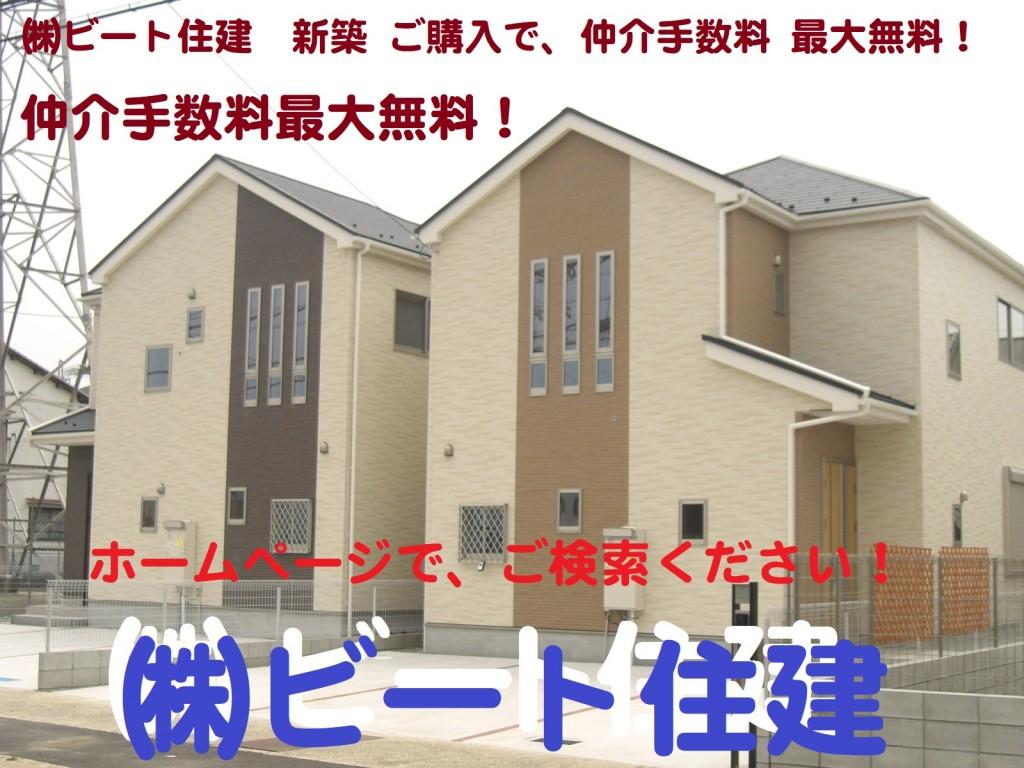 飯田グループ 新築 ご購入で、仲介手数料 最大無料で、ご購入して頂けます!  ビート住建 住宅ローン代行費用も無料です! (16)
