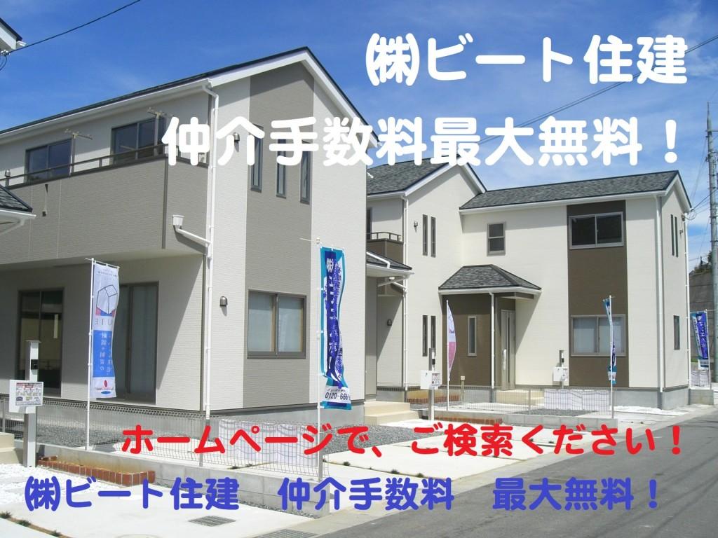 飯田グループ 新築 ご購入で、仲介手数料 最大無料で、ご購入して頂けます!  ビート住建 住宅ローン代行費用も無料です! (45)