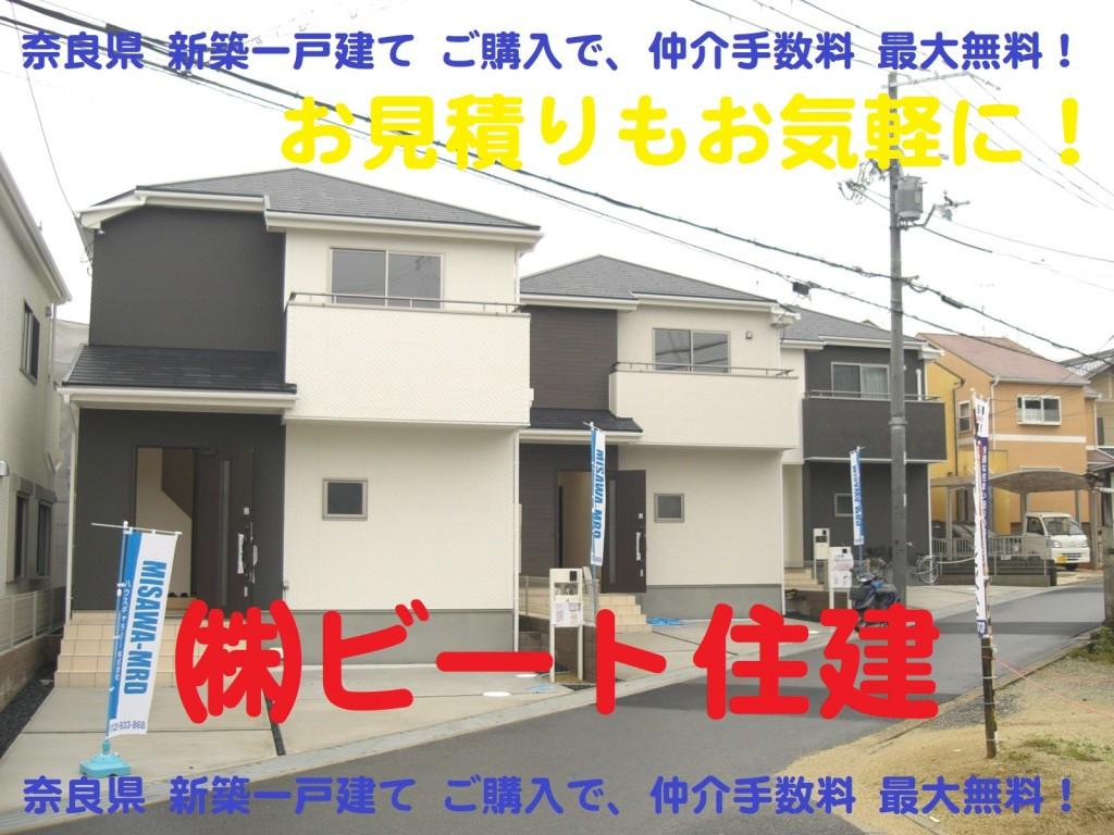 飯田グループ 新築 ご購入で、仲介手数料 最大無料で、ご購入して頂けます!  ビート住建 住宅ローン代行費用も無料です! (72)