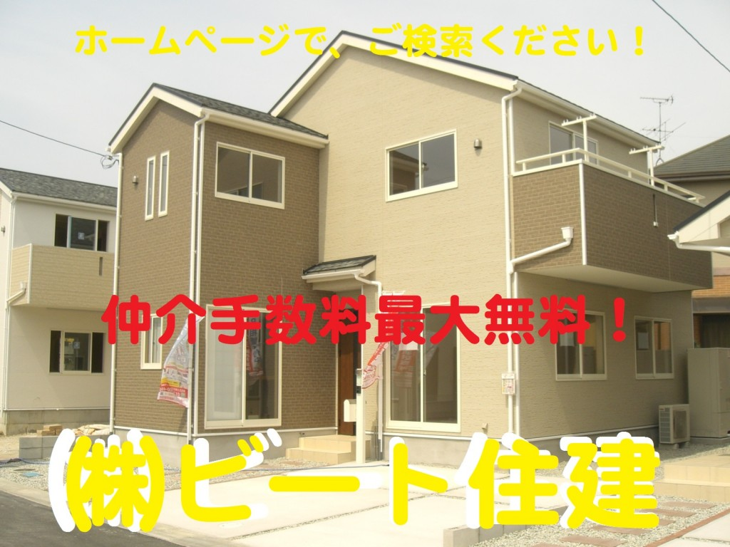 飯田グループ 新築 ご購入で、仲介手数料 最大無料で、ご購入して頂けます!  ビート住建 住宅ローン代行費用も無料です! (47)
