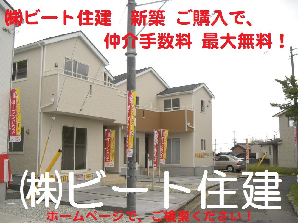 飯田グループ 新築 ご購入で、仲介手数料 最大無料で、ご購入して頂けます!  ビート住建 住宅ローン代行費用も無料です! (25)