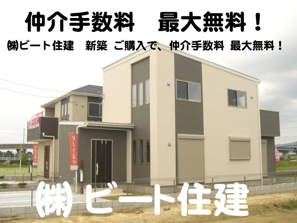 飯田グループ 新築 ご購入で、仲介手数料 最大無料で、ご購入して頂けます!  ビート住建 住宅ローン代行費用も無料です! (21)