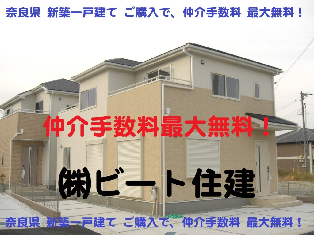 飯田グループ 新築 ご購入で、仲介手数料 最大無料で、ご購入して頂けます!  ビート住建 住宅ローン代行費用も無料です! (69)
