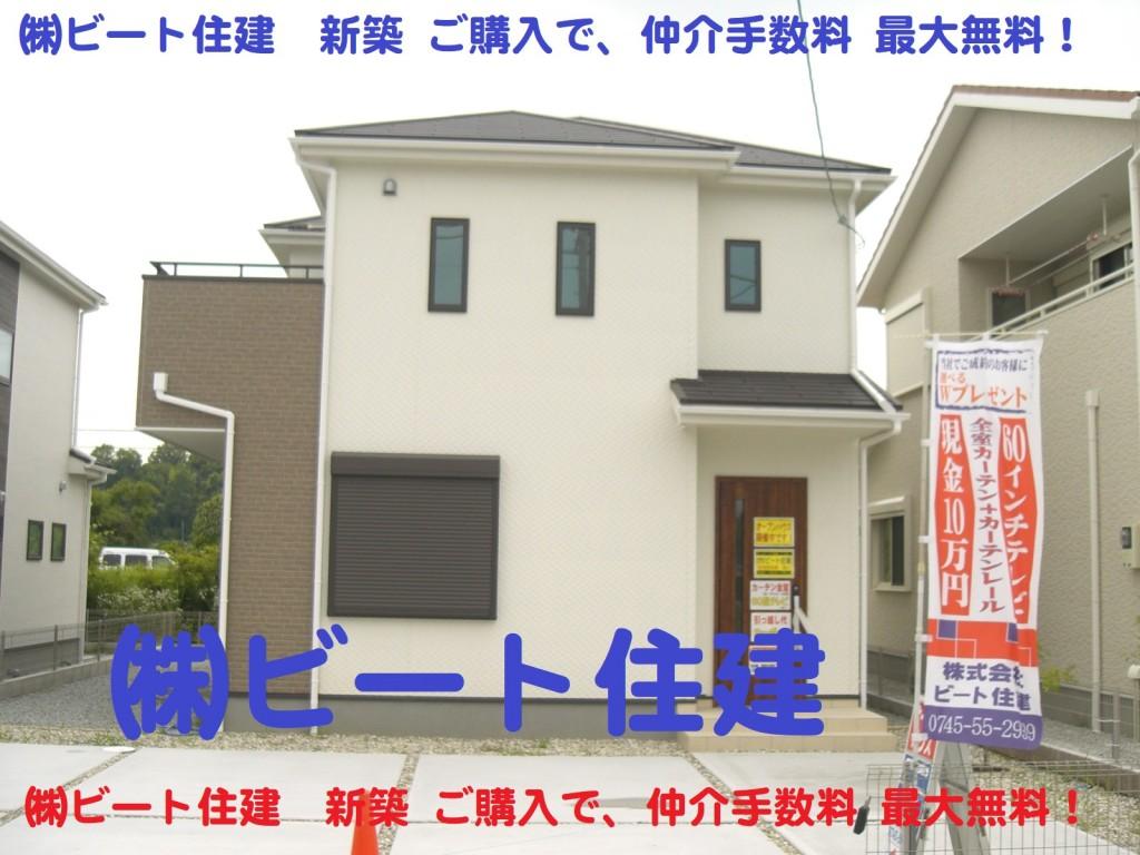 飯田グループ 新築 ご購入で、仲介手数料 最大無料で、ご購入して頂けます!  ビート住建 住宅ローン代行費用も無料です! (6)