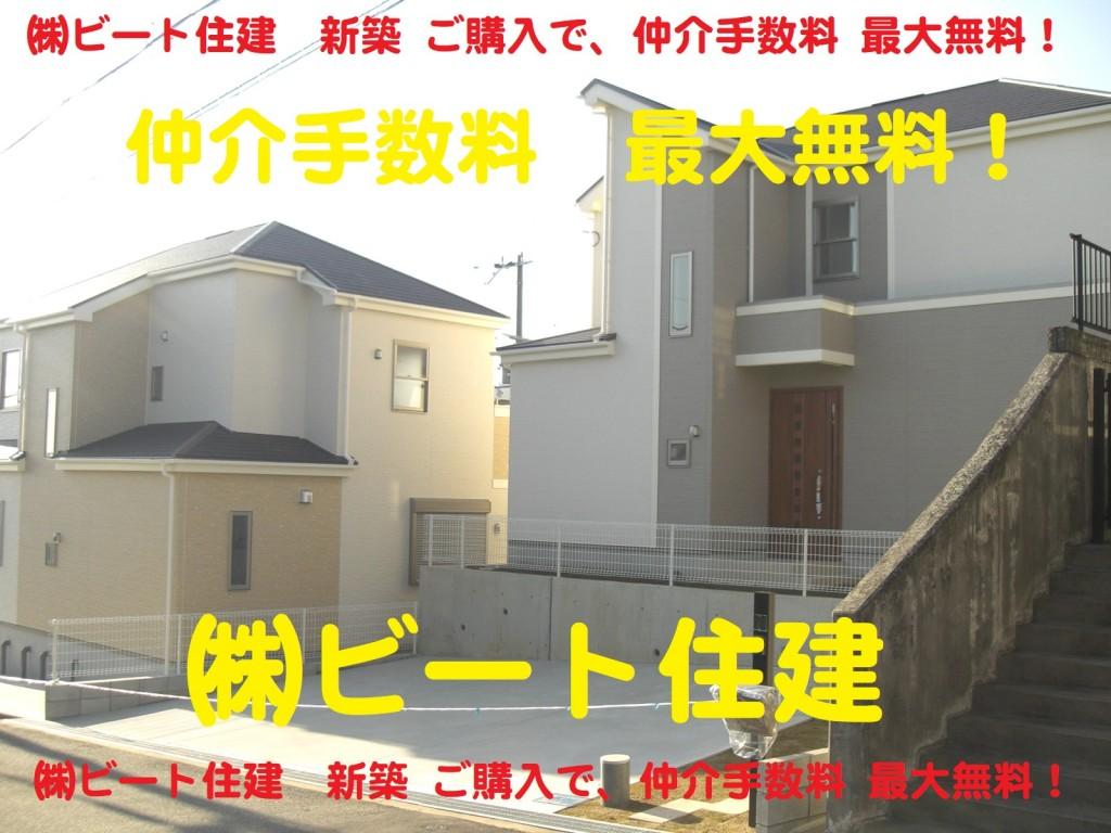 飯田グループ 新築 ご購入で、仲介手数料 最大無料で、ご購入して頂けます!  ビート住建 住宅ローン代行費用も無料です! (34)