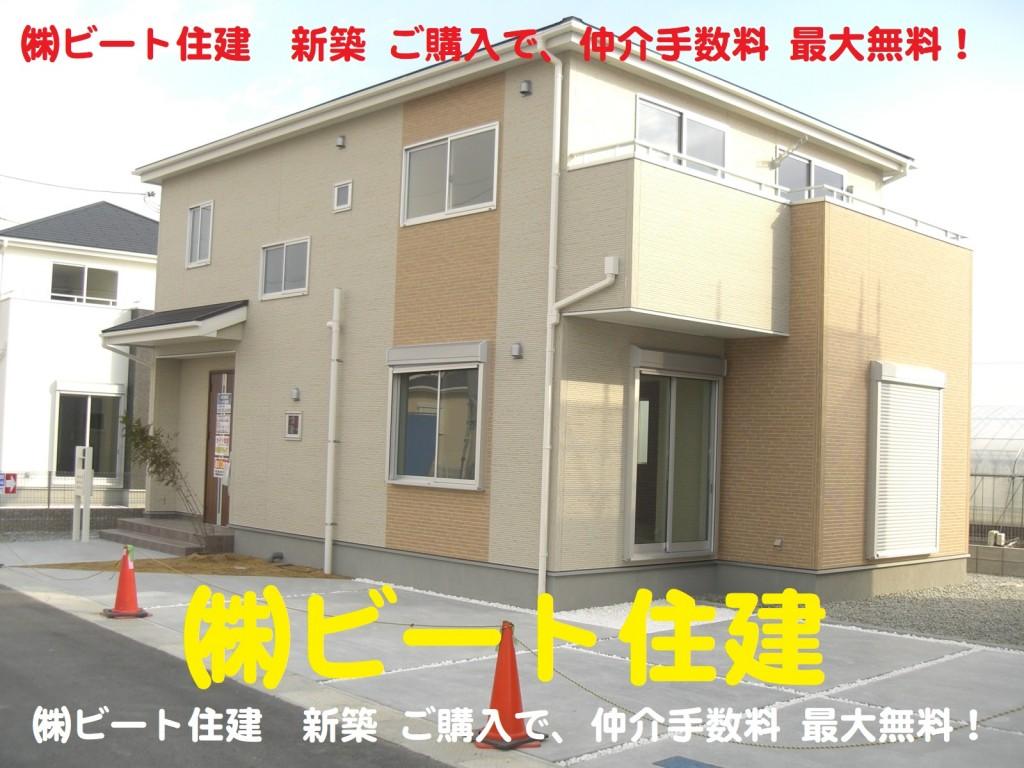 飯田グループ 新築 ご購入で、仲介手数料 最大無料で、ご購入して頂けます!  ビート住建 住宅ローン代行費用も無料です! (3)