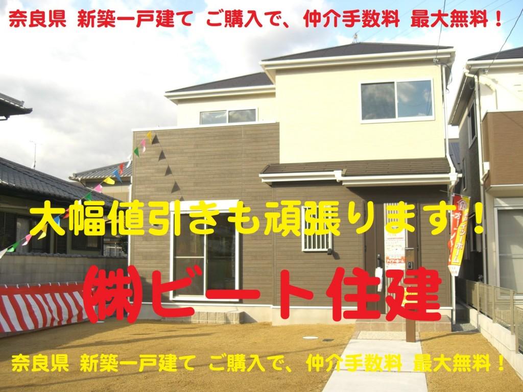 飯田グループ 新築 ご購入で、仲介手数料 最大無料で、ご購入して頂けます!  ビート住建 住宅ローン代行費用も無料です! (65)