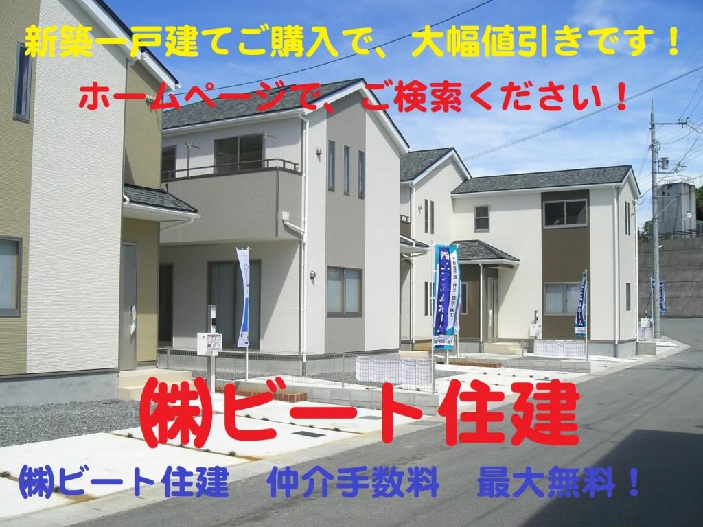 飯田グループ 新築 ご購入で、仲介手数料 最大無料で、ご購入して頂けます!  ビート住建 住宅ローン代行費用も無料です! (41)