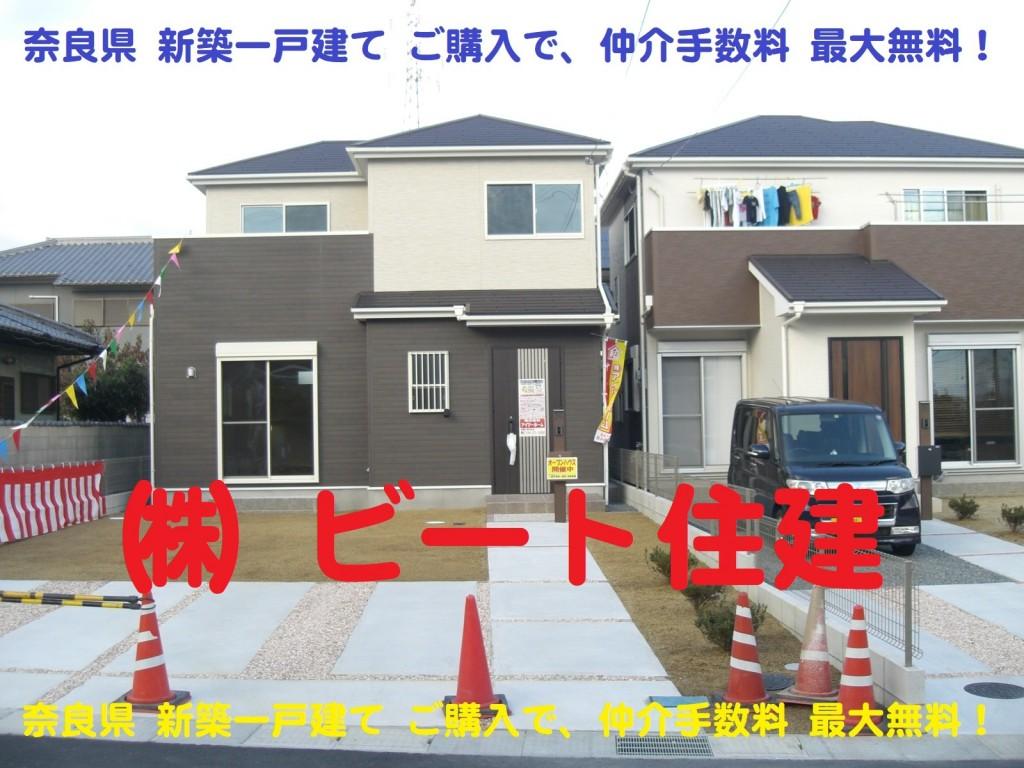 飯田グループ 新築 ご購入で、仲介手数料 最大無料で、ご購入して頂けます!  ビート住建 住宅ローン代行費用も無料です! (62)