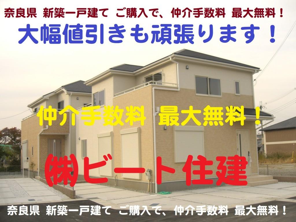 飯田グループ 新築 ご購入で、仲介手数料 最大無料で、ご購入して頂けます!  ビート住建 住宅ローン代行費用も無料です! (68)