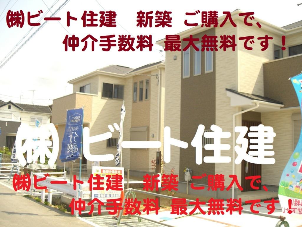 飯田グループ 新築 ご購入で、仲介手数料 最大無料で、ご購入して頂けます!  ビート住建 住宅ローン代行費用も無料です! (10)