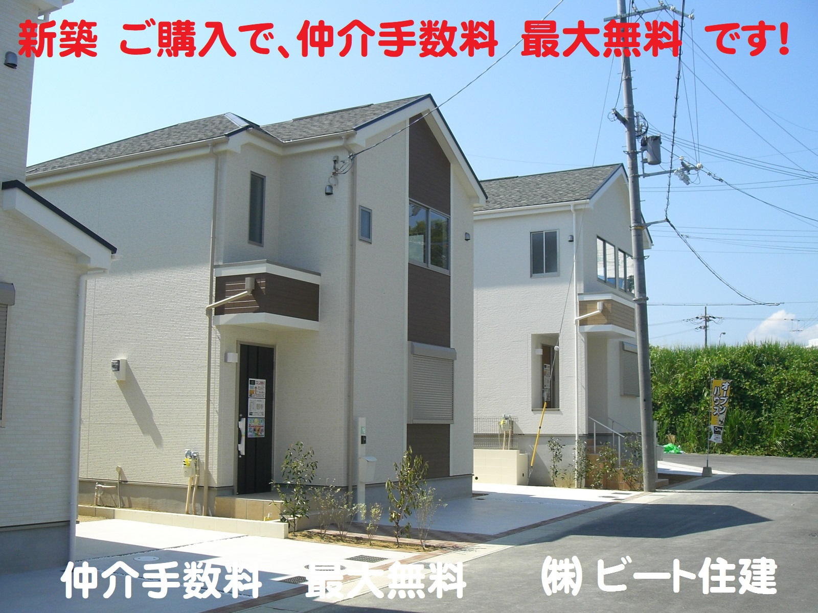 奈良県 新築一戸建て 上牧町 ビート住建 上牧町 新築 お買い得 仲介手数料 最大無料