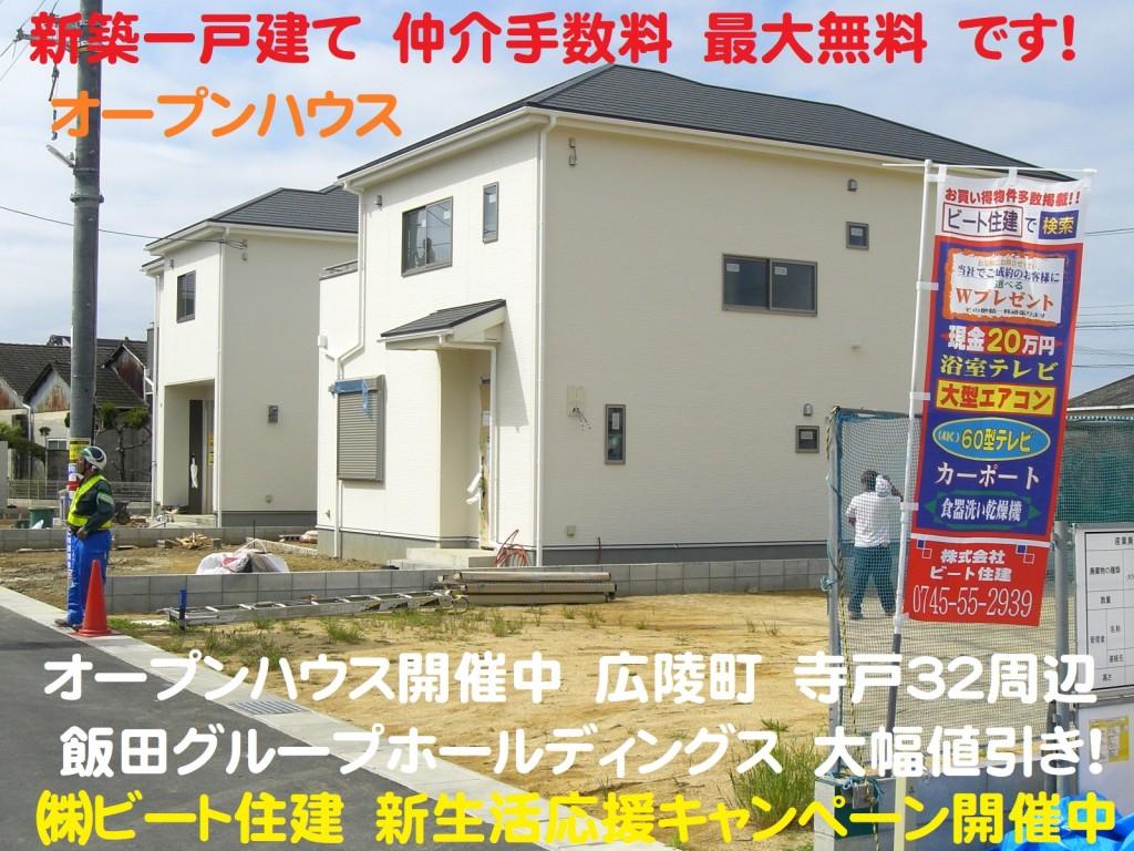 お買い得 新築一戸建て 大幅値下げ 仲介手数料無料  担当者 西川 (15)