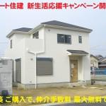 広陵町 寺戸 新築 全6棟 駐車場3台~4台 5LDK 好評分譲中!