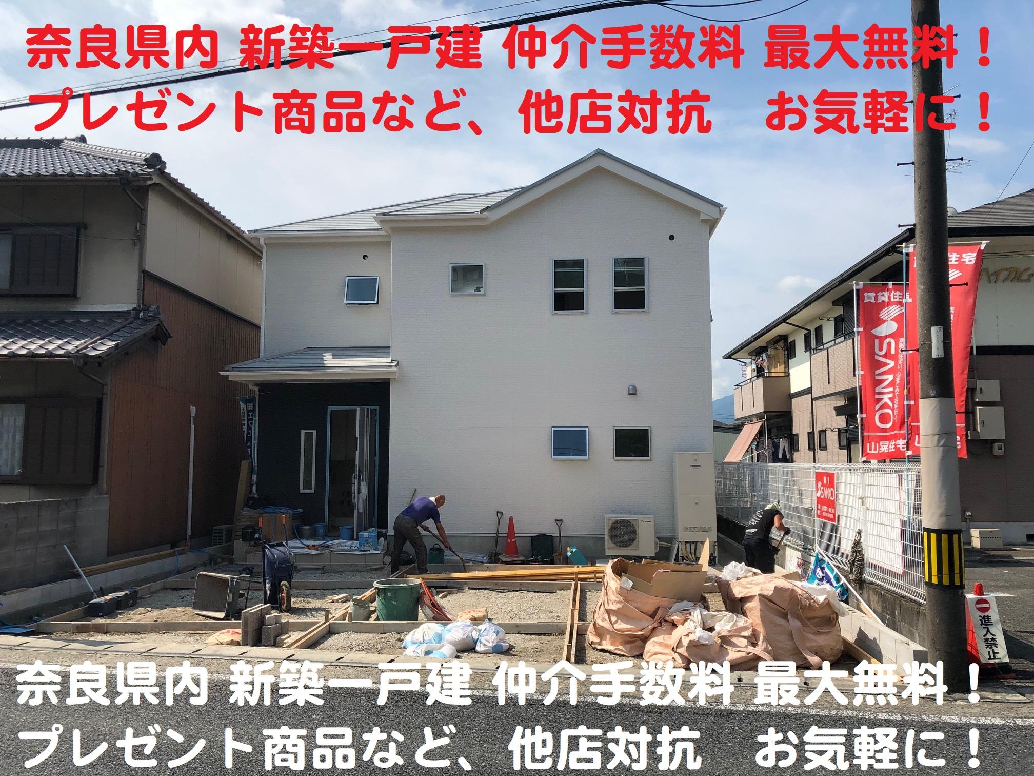 奈良県 香芝市 新築 お買い得 ビート住建 仲介手数料 最大無料 値引き、値下げ 大歓迎!