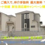 河合町 星和台 新築住宅 全2棟 完売しました!