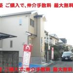 田原本町 八尾 新築 限定1棟 大幅値下げ 契約済み!