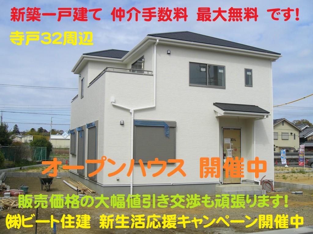 お買い得 新築一戸建て 大幅値下げ 仲介手数料無料  担当者 西川 (14)