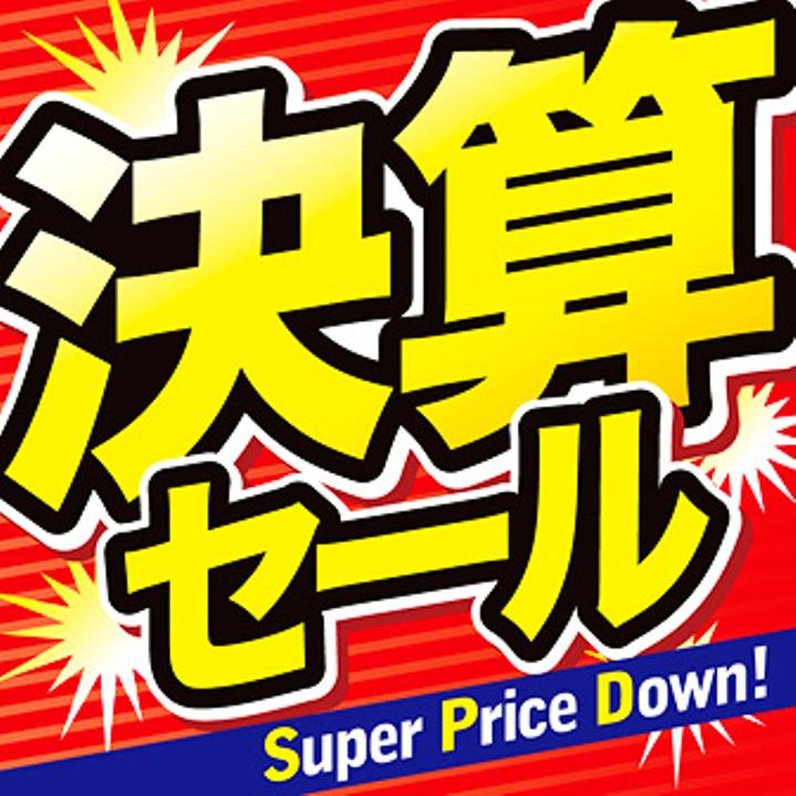 飯田グループホールディングス 決算セール 大幅値下げ暴走中 (3)