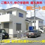 建物 飯田グループ 一建設 モデルハウス ご案内できます! お買い得 仲介手数料 最大無料