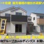 大和高田市 大東町 新築 残1棟 1号棟~4号棟  完売です!