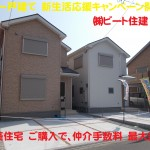 大和高田市 北片塩町 新築 全4棟 大幅値下げです!