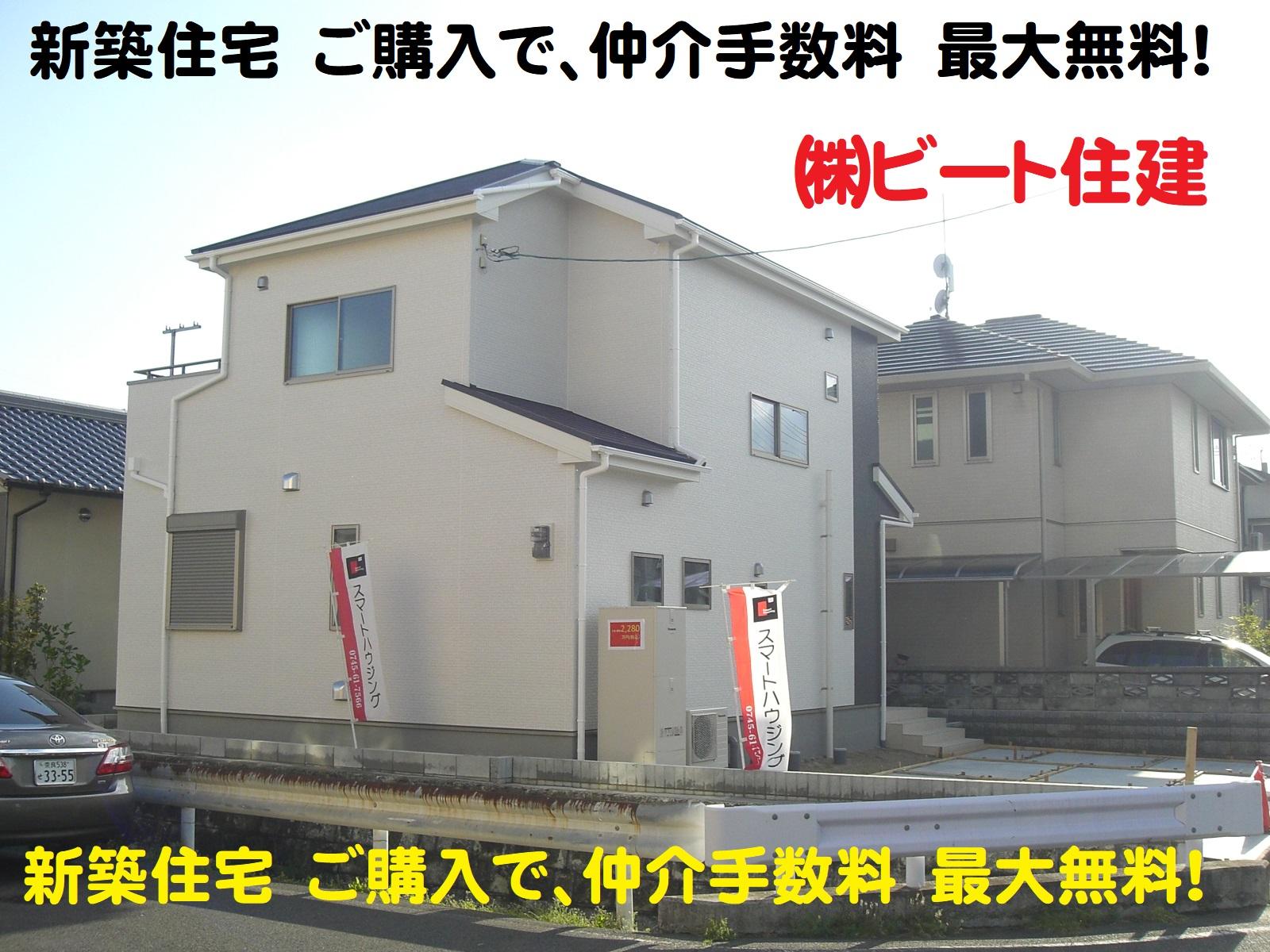 田原本町 宮古 新築 限定1棟 建物 販売 飯田グループ 一建設 好評分譲中