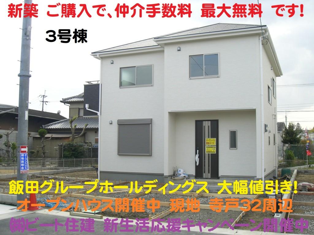 広陵町 新築一戸建て オープンハウス開催中 大幅値下げ頑張ります! 仲介手数料無料  (42)