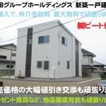 上牧町 桜ケ丘 新築 角地 限定1棟 大幅値下げです!