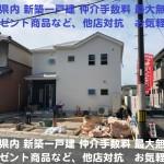 香芝市 磯壁 新築住宅 限定1棟 好評分譲中!