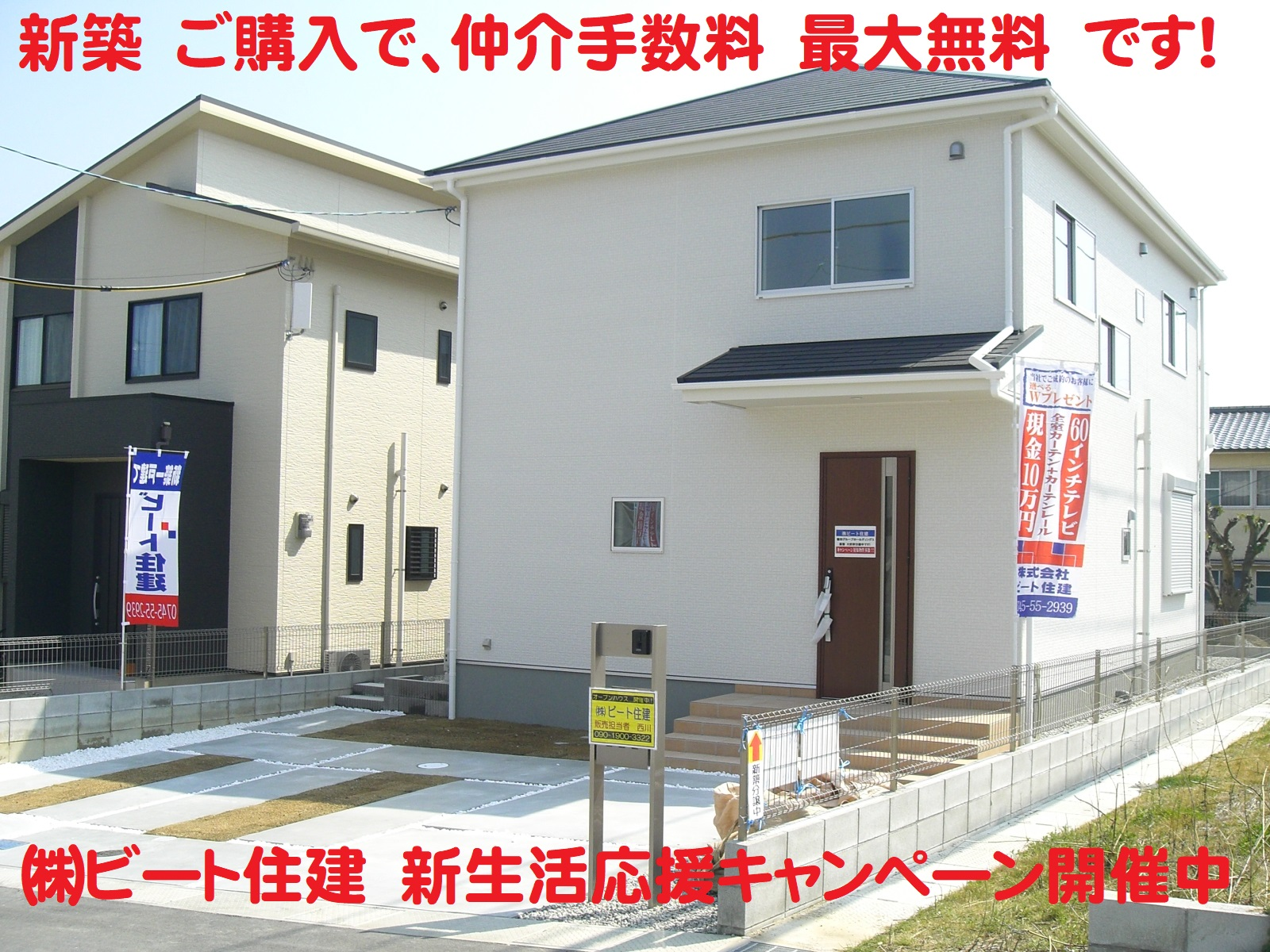 広陵町 三吉 新築 限定1棟 建物 高級仕様 飯田グループ 一建設