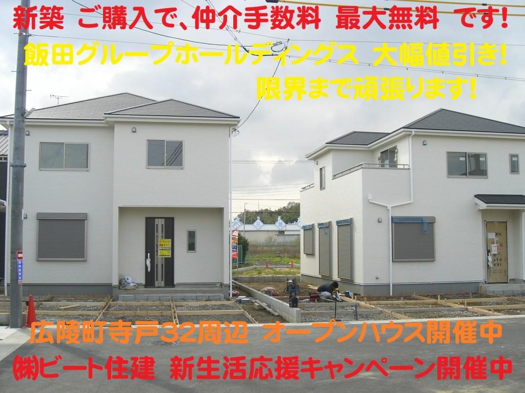 広陵町 新築一戸建て オープンハウス開催中 大幅値下げ頑張ります! 仲介手数料無料  (40)