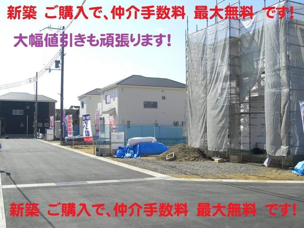 3月7日  飯田グループホールディングス ビート住建 お買い得 (42)