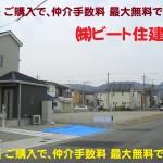 建物 施工・販売 飯田グループホールディングス  アーネストワン  仲介手数料 最大無料