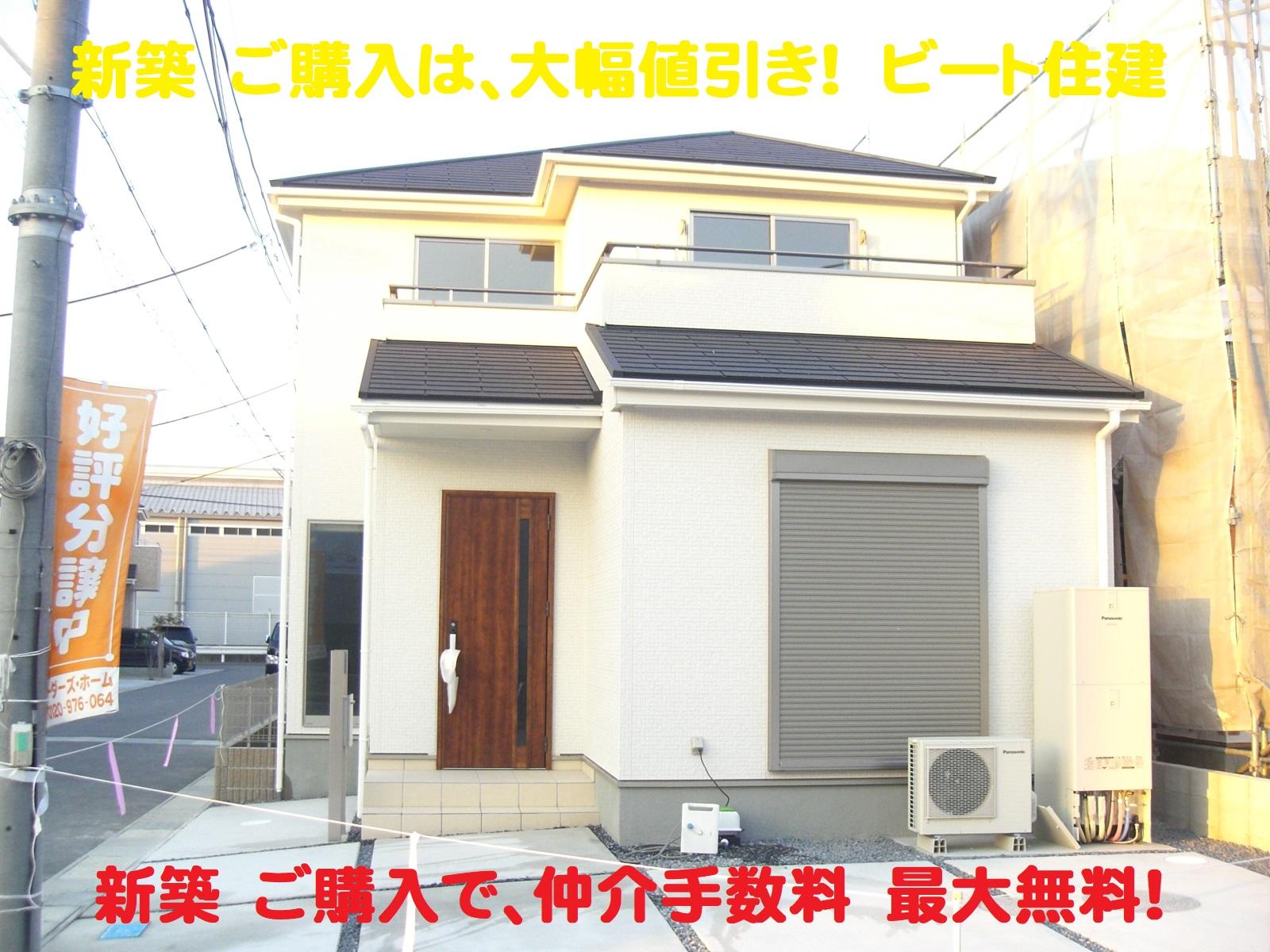 奈良県 生駒郡 斑鳩町 幸前 新築 お買い得 大幅値下げ ビート住建 仲介手数料 最大無料