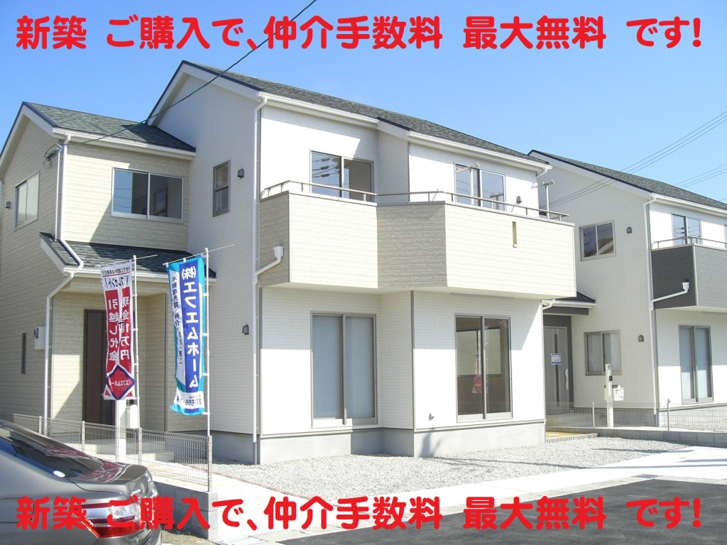 3月7日  飯田グループホールディングス ビート住建 お買い得 (11)