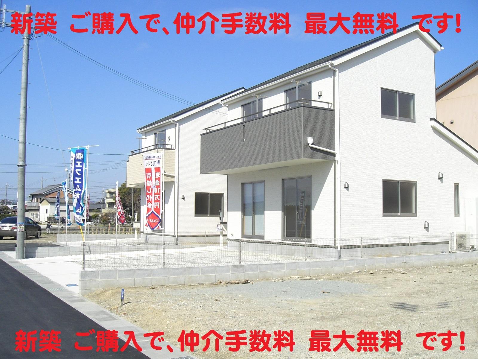 奈良県 新築 ビート住建 広陵町 お買い得 仲介手数料 最大無料