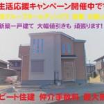 建物 飯田グループホールディングス タクトホーム 完成モデルハウス ご案内できます! 新築 お買い得 仲介手数料 大幅値引き ビート住建