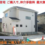 田原本町 宮古 新築 限定1棟 角地 契約済みです。