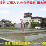 飯田グループ 新築 ご購入で、仲介手数料 最大無料です。