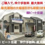 奈良県 新築 ビート住建 三郷町 お買い得 仲介手数料 最大無料