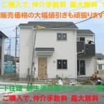 王寺町 本町 4丁目 新築 全3棟 大幅値下げ!