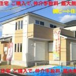 田原本町 八尾 新築 限定1棟 好評分譲中です。