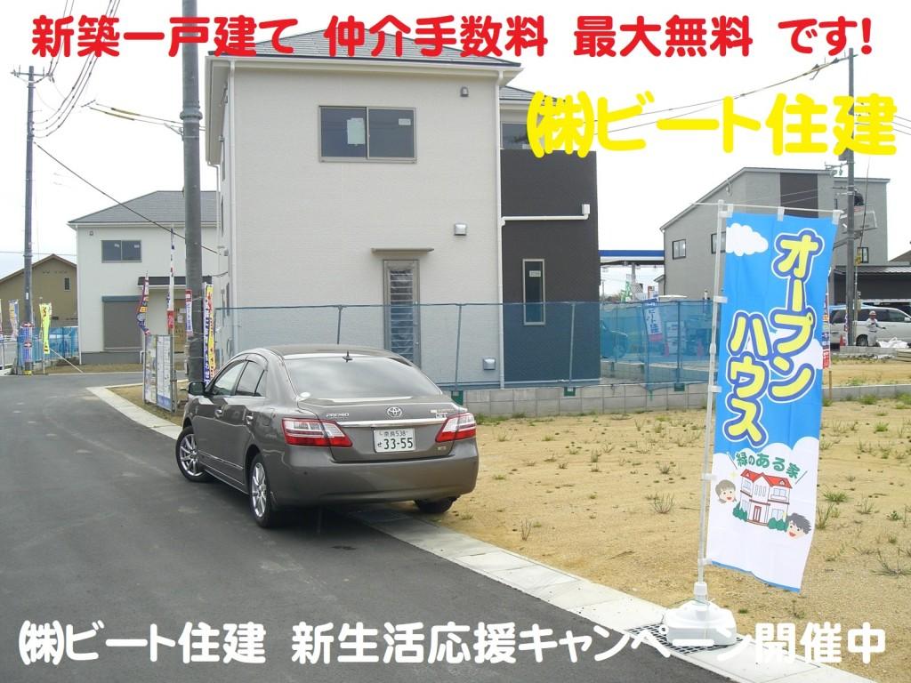 お買い得 大幅値下げ 仲介手数料無料  担当者 西川 (21)