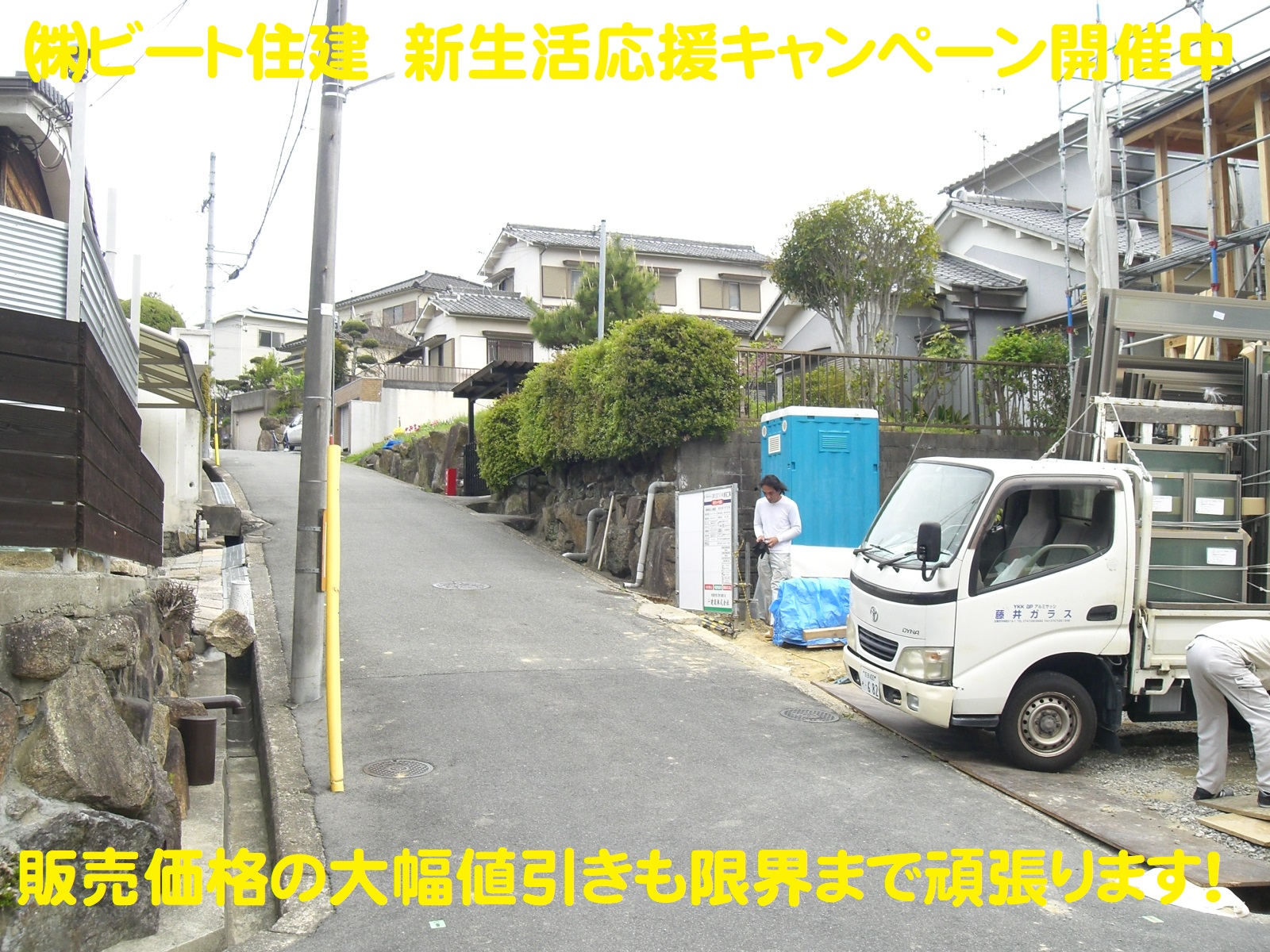 三郷町 東信貴ヶ丘 新築 2号棟 1880万円