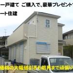 三郷町 三室 新築 限定1棟 好評分譲開始です!