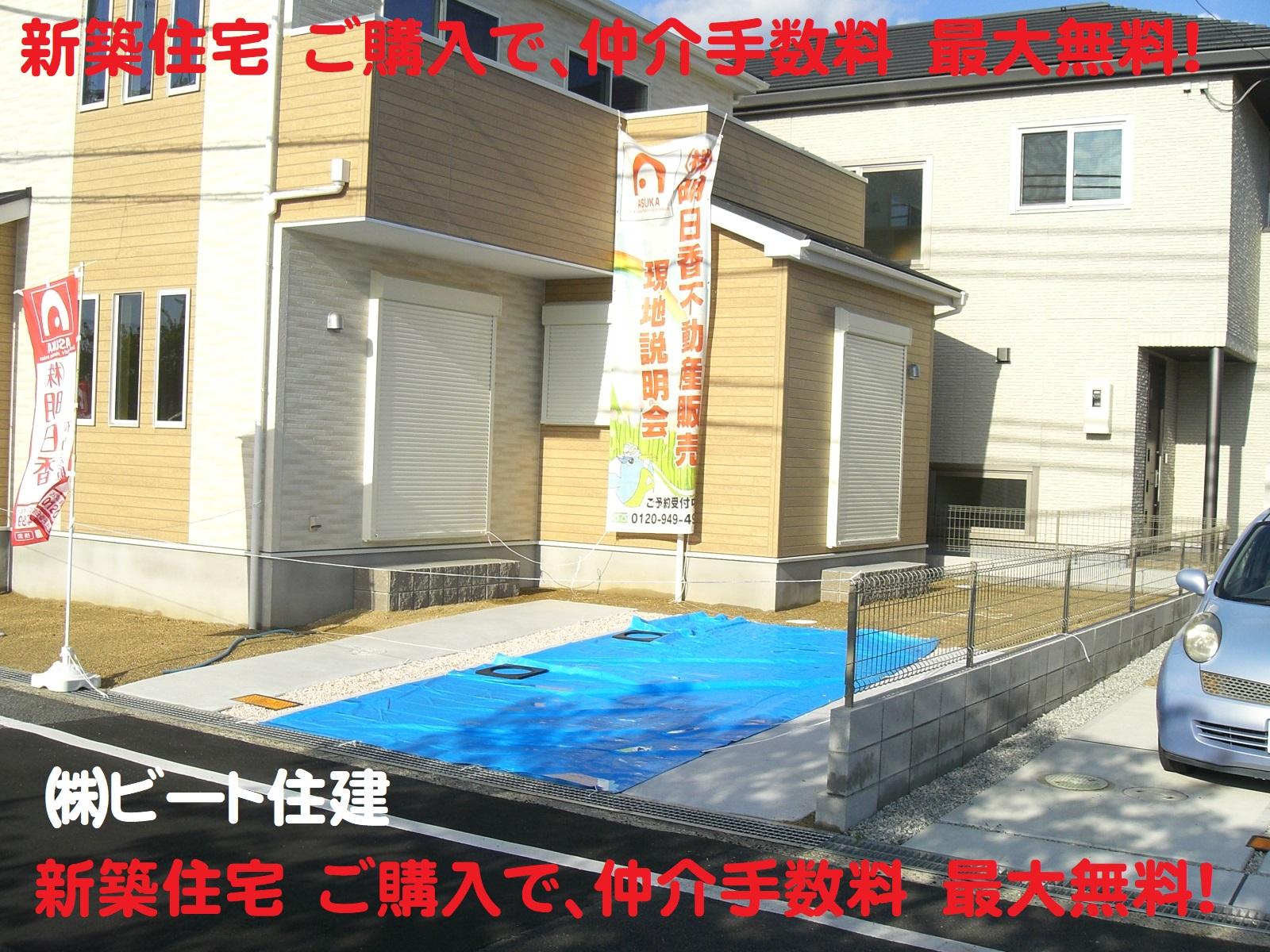 田原本町 八尾 新築 限定1棟 建物 販売 ファースト住建 好評分譲中