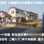 香芝市  五位堂 新築  限定1棟 建物高級 新規分譲開始